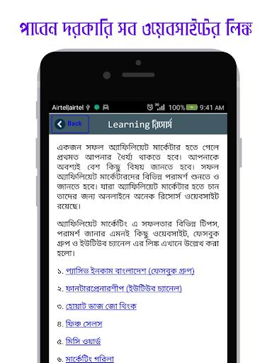 Amazon Affiliate Marketing অনলাইন টাকা ইনকাম টিপস 5.0.0 screenshots 3