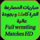 مباريات المصارعة الحرة كاملة و بجودة عالية WWE (app)