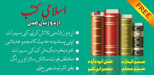 Islamic Urdu Ebook