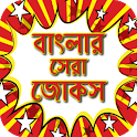জোকস বাংলা হাসির Bangla mojar jokes icon