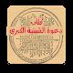 Download كتاب مخطوطة الدعوه الشينيه الكبرى For PC Windows and Mac