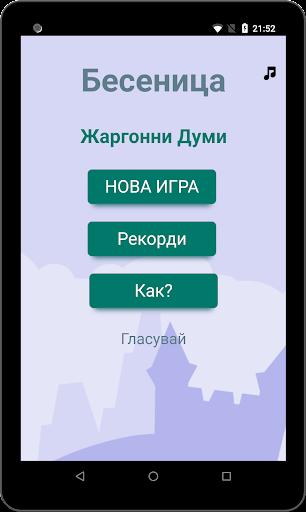 Hangman Bulgarian Slang screenshot 8