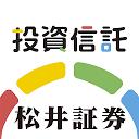 松井証券 投信アプリ - 100円ではじめる資産運用