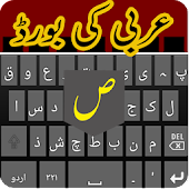 Special Arabic Keyboard