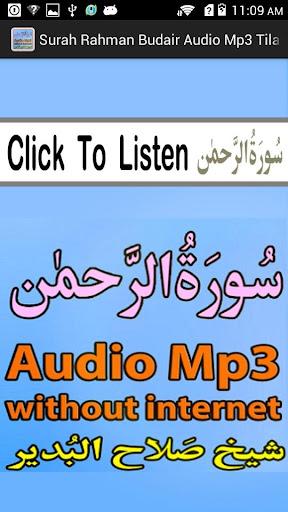 Surah Ar Rahman Mp3 Audio