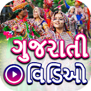 Gujarati Video: Gujarati Songs: Geet, Garba, Natak