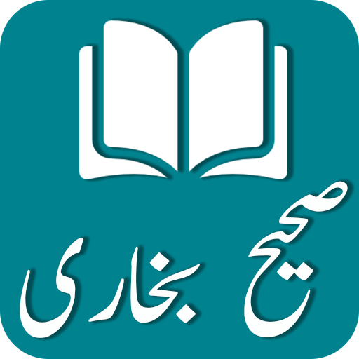 Offline Sahih Bukhari Urdu Hadith Book (Urdu) Android APK Download Free By Free Islamic Apps