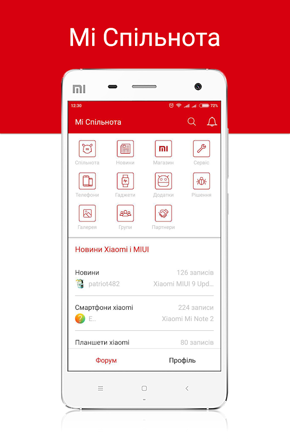 Mi Community Ukraine - Xiaomi Community in Ukraine- screenshot