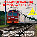 Регламент РЖД № 2580р от 12.12.17 с ADS icon