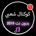 اغاني شعبي كوكتال بدون نت 2019 Koktal Chabi no net icon