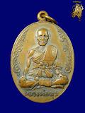 เหรียญนักกล้าม หลวงพ่อมุมวัดปราสาทเยอร์ ปี17 (เหรียญที่3)สภาพสวยครับหลังมีรอยจาร +บัตรรับประกัน
