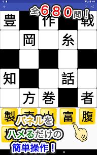 漢字埋めパズル 7
