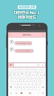 테마키보드 - 1만종 테마/이모티콘/폰테마샵키보드2 - náhled