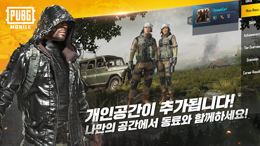 PUBG MOBILE 0.12.0 screenshots 1