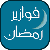 فوازير رمضان : ألغاز للاذكياء