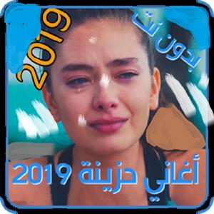 Download اغاني حزينة جدا تبكي القلب2019 حزينة بدون نت Apk