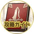 ランモバ_攻略ガイド