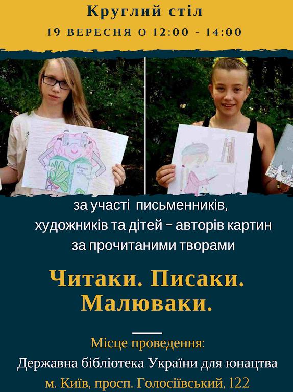 """Круглий стіл в рамках Всеукраїнської акції """"Читаки. Писаки. Малюваки."""""""