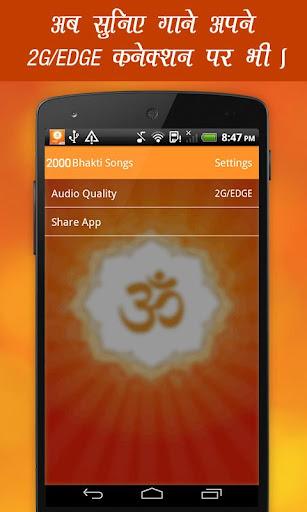 2000 Bhakti Songs 1.0.0.24 screenshots 5