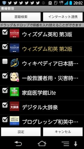 【春のキャンペーン開始!】ウィズダム英和・和英辞典(三省堂)|玩書籍App免費|玩APPs