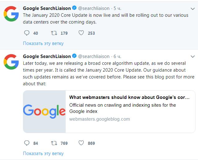 официальный анонс обновления основного алгоритма ранжирования Google