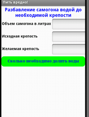 u0420u0430u0437u0431u0430u0432u043bu044fu0435u043c u0441u0430u043cu043eu0433u043eu043d 1.0 screenshots 1