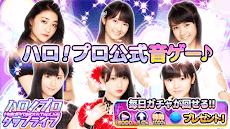 ハロプロタップライブ - 女性アイドルグループを育成して好きなメンバーで楽しめるリズムゲームのおすすめ画像1