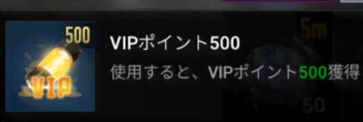 VIPポイントを使用する
