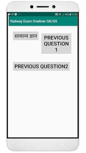 Railway Exam Oneliner GK/GS Offline screenshot 1