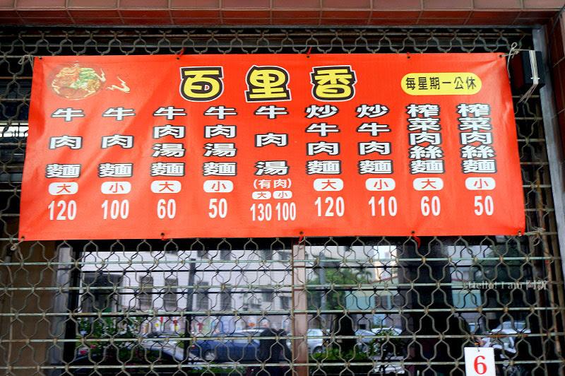 台中西區牛肉麵,百里香牛肉麵-4