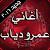 عمرو دياب 2016 file APK for Gaming PC/PS3/PS4 Smart TV