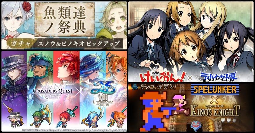 [Collaboration] เกมมือถือโซนญี่ปุ่นโคลาโบกลางเดือนธันวาคม!