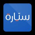 سيارة - حراج السيارات السعودية icon
