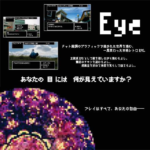 Eye [レトロRPG]