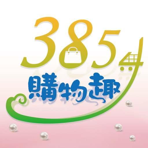 3854 購物趣 健康 App LOGO-硬是要APP