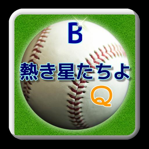 プロ野球クイズFOR横浜DeNAベイスターズ「熱き星たちよ」 運動 App LOGO-硬是要APP