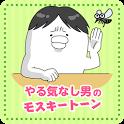 やる気なし男のモスキートーン 耳年齢チェック!~無料効果音 icon