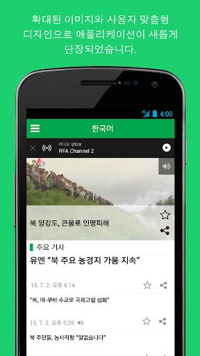 한국어 - Radio Free Asia RFA