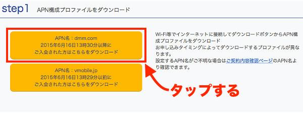 DMMモバイル APN構成ファイルをダウンロード