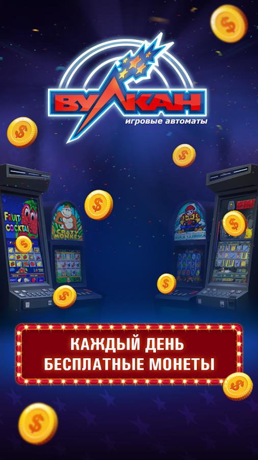 Азартные игры вулкан удачи