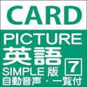 やさしい英語絵カードSIMPLE版07 読上機能付き icon