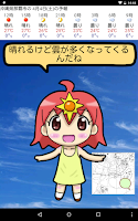 Screenshot of Akari's weather forecast