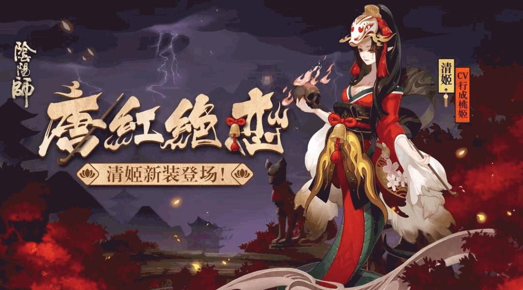 清姫スキン