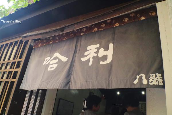 哈利速食。台南人氣排隊早餐:不速食的速食早餐,媽媽堅持的手作早餐