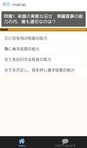 クイズfor東方project音ゲー~上海アリス幻樂団~ screenshot 1