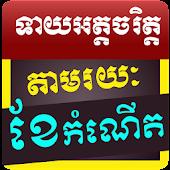 Download Khmer Birth Month Horoscope APK