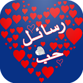 Message Love Arabe