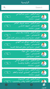 Download ارقام اطباء ذي قار For PC Windows and Mac apk screenshot 1