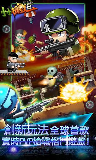 小小槍戰2:反恐特警