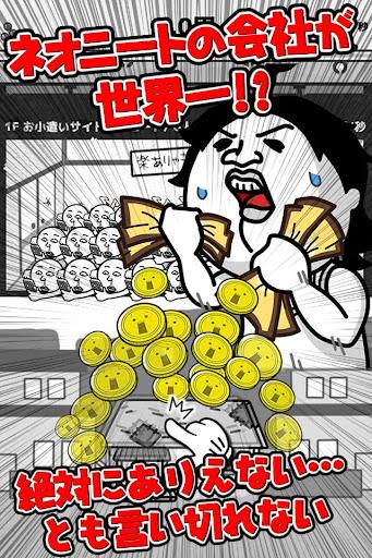 倒産!?ネオニート株式会社-放置育成型経営ゲーム